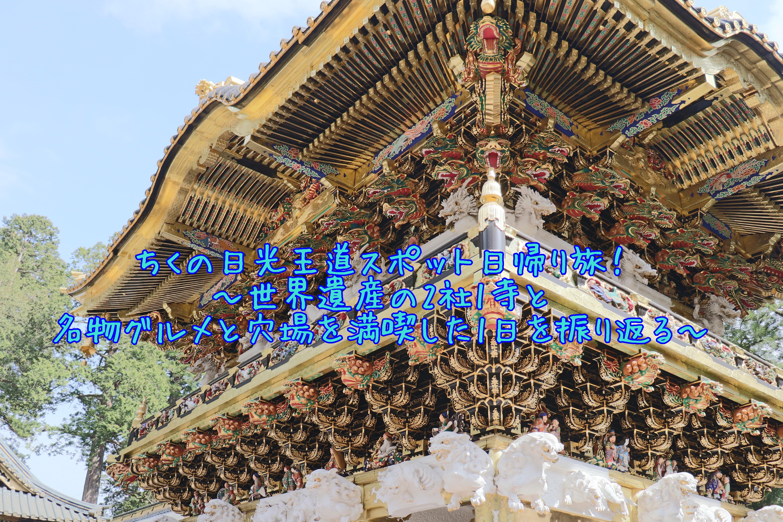 【日光旅行ブログ】世界遺産の2社1寺!名物グルメと穴場を大満喫