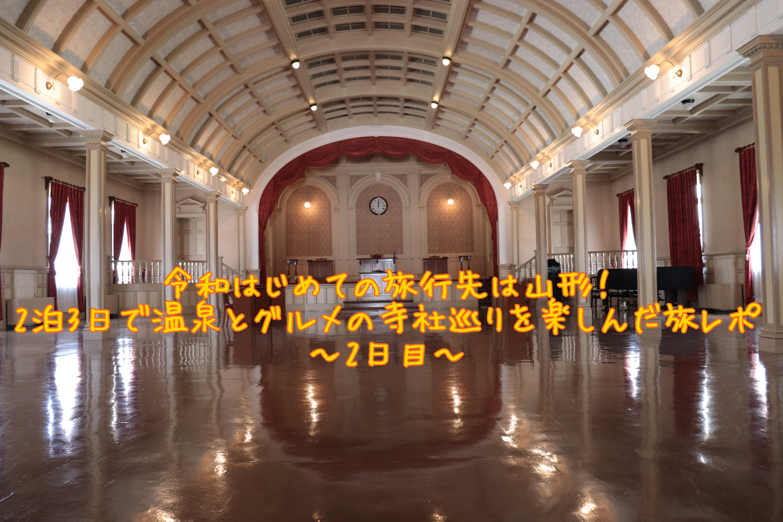 【山形旅行ブログ】令和初旅は山形!2泊3日で温泉とグルメと寺社巡り#2