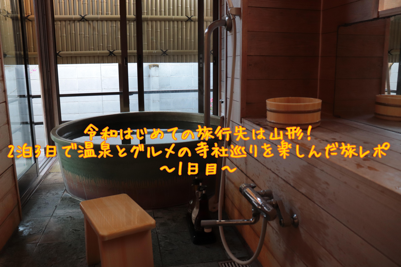 【山形旅行ブログ】令和初旅は山形!2泊3日で温泉とグルメと寺社巡り#1