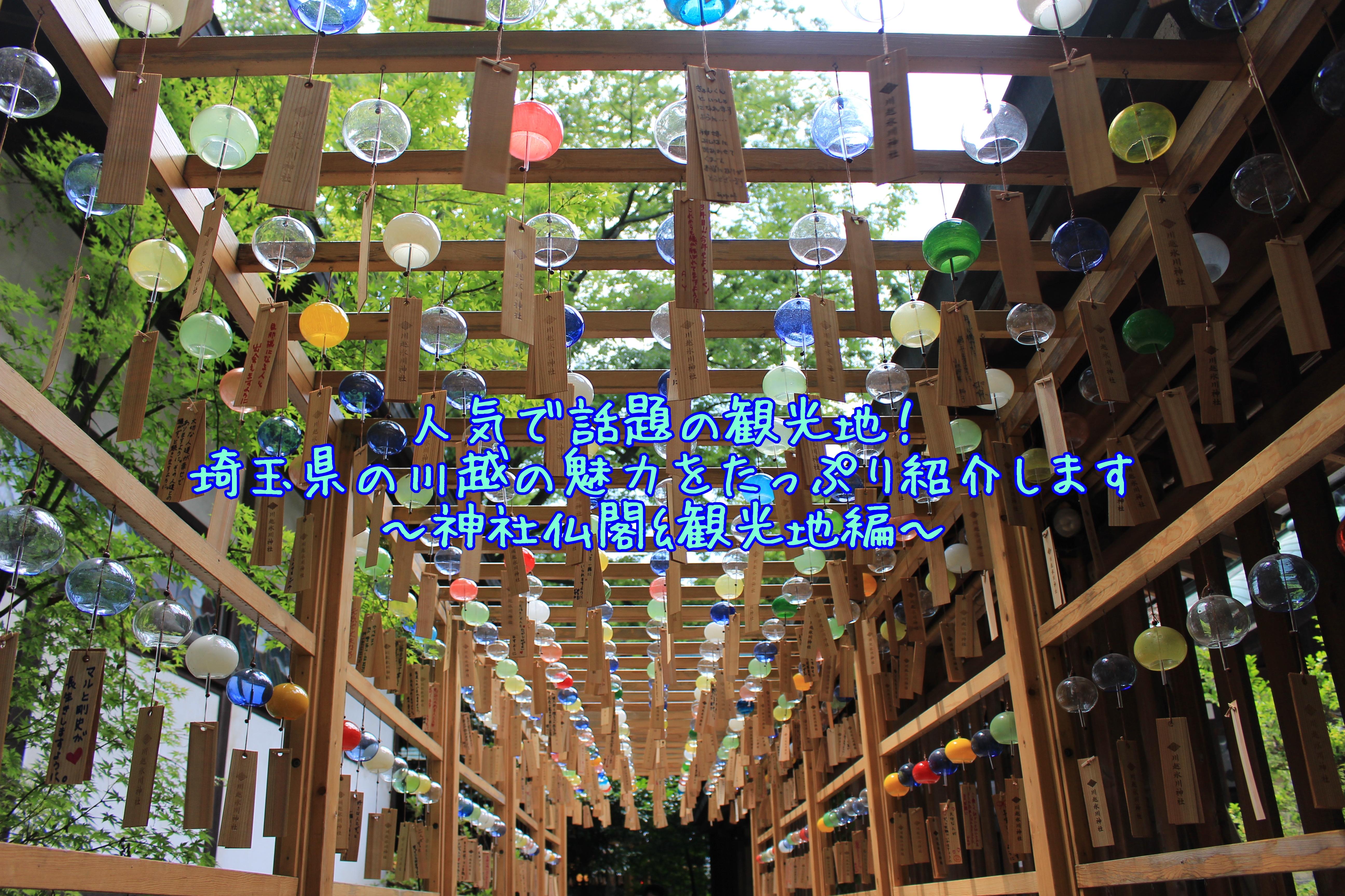 人気で話題の観光地!埼玉県の川越の魅力をたっぷり紹介します【神社仏閣&観光地編】