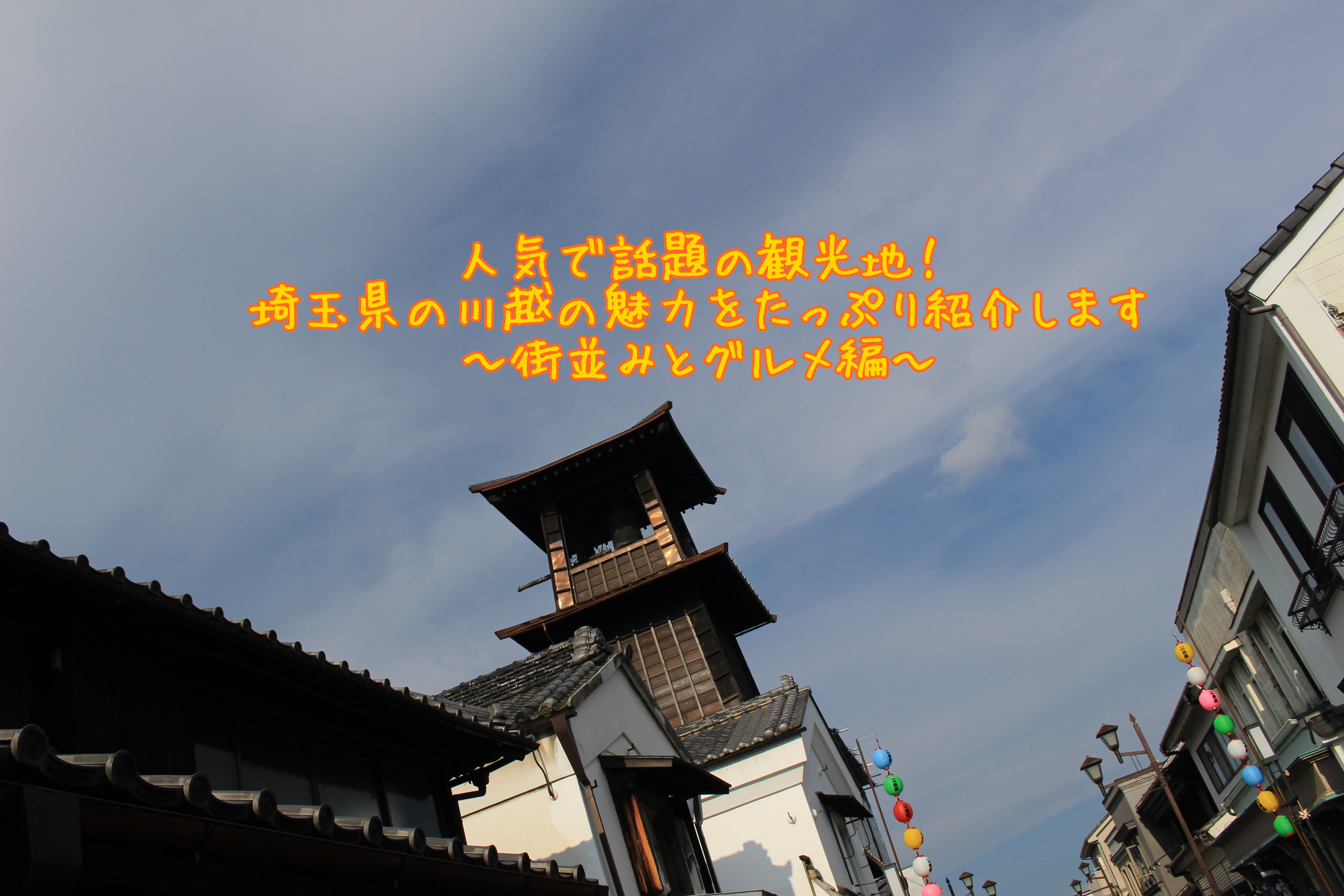 【川越旅行ブログ】人気観光地!埼玉県の川越の魅力を紹介#1【街並みとグルメ編】
