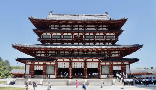 【奈良旅行ブログ】奈良で神社仏閣を満喫する2泊3日 #1