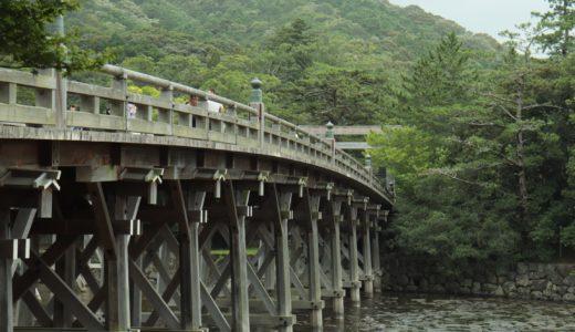 【伊勢旅行ブログ】台風来たけど超充実!人生初の伊勢神宮2泊3日 #2