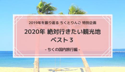 2020年絶対行きたい観光地ベスト3【国内旅行編】