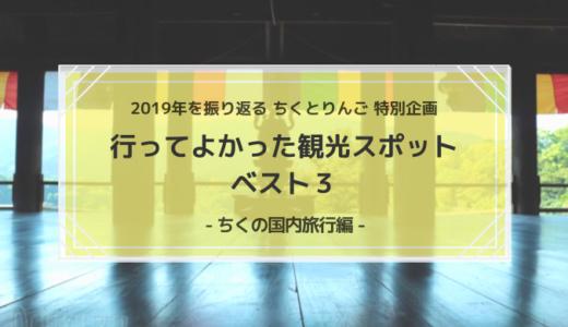 2019年行ってよかった観光スポットベスト3【国内旅行編】