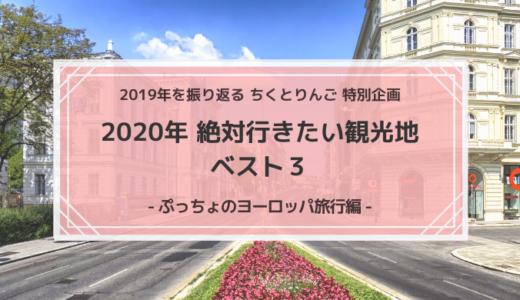 2020年絶対行きたい観光地ベスト3【ヨーロッパ旅行編】