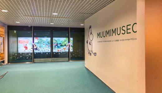 【タンペレ旅行ブログ】フィンランド日帰りユル旅!ムーミン美術館へ!