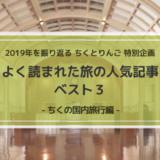 2019年よく読まれた記事ベスト3【国内旅行編】
