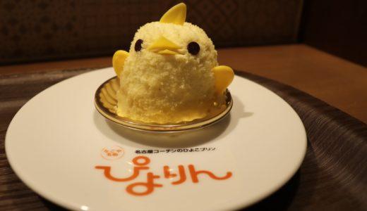 【名古屋旅行ブログ】はじめての愛知3泊4日!御朱印巡りと名物グルメを満喫#1