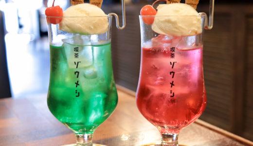 【名古屋旅行ブログ】はじめての愛知3泊4日!御朱印巡りと名物グルメを満喫#4