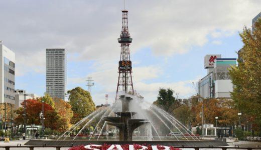 【北海道旅行ブログ】秋の紅葉シーズン!旭川〜美瑛〜帯廣〜札幌を楽しむ3泊4日#4